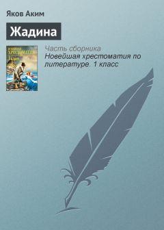Яков Аким - Жадина