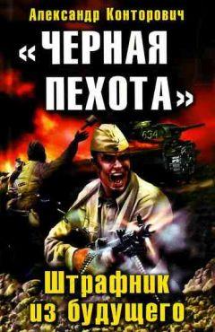 Георгий савицкий три войны попаданца читать онлайн