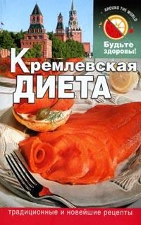 Полная кремлевская диета с таблицей и меню | food and health.