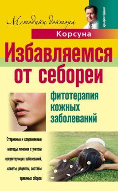 псориаз старинные и современные методы лечения скачать