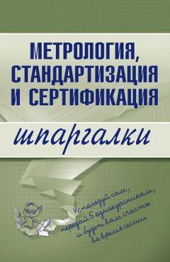 В. Бисерова - Метрология, стандартизация и сертификация