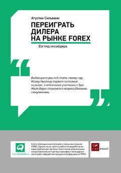 Переиграть дилера на рынке forex doc fb2 txt прогноз форекс торговля курсы валют