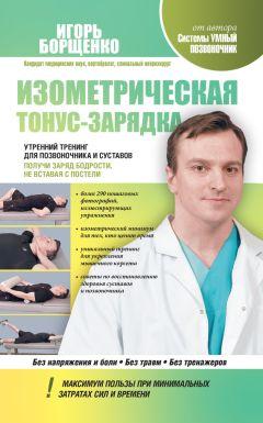 Заболевания позвоночника и суставов.методы лечения 2010 леонид буланов наружная косточка локтевого сустава