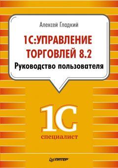 1с предприятие 8.2.лучшее руководство программиста 1с книга покупок продаж