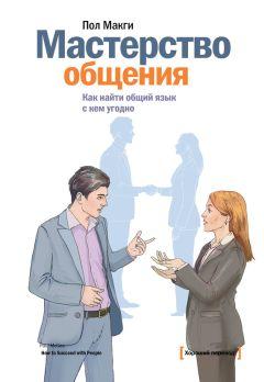 Книга мастерство общения. Как найти общий язык с кем угодно.