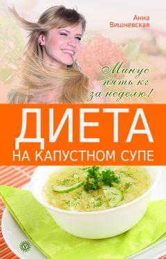 Читать книгу «диета на капустном супе. Минус пять кг за неделю.