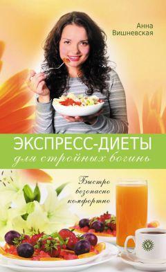 Анна вишневская диета на капустном супе. Минус пять кг за неделю.