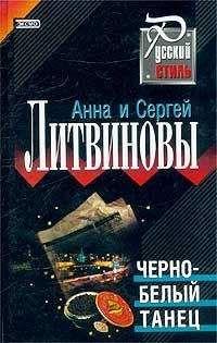 Анна и Сергей Литвиновы - Черно-белый танец