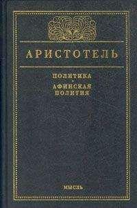 Аристотель большая этика читать онлайн и скачать бесплатно.