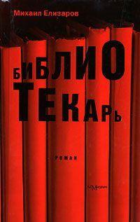 Елизаров михаил библиотекарь. Скачать книгу бесплатно в.