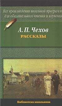 суммы свыше, галчонок чехов читать онлайн полная версия АГРЕГАТОР бесплатный