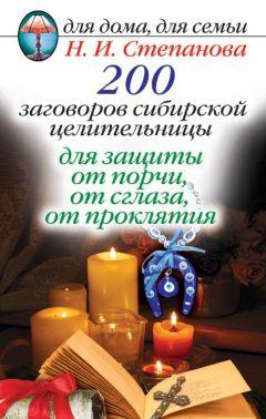 Заговор от сглаза сибирской целительницы