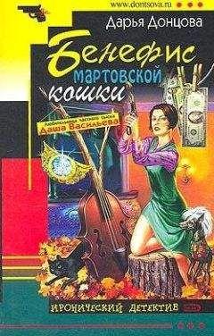 дарья донцова мыльная сказка шахерезады скачать бесплатно