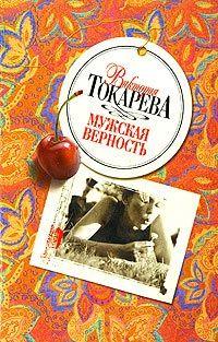 Виктория токарева читать онлайн бесплатно казино видеочат рулетка россия онлайн