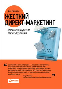 Эффективная реклама в яндекс директ живенков epub реклама на сайтах 100 100
