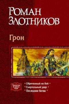 Роман злотников смертельный удар » новые книги читать онлайн и.