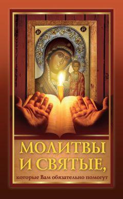 сборник покаяний и молитв для нового времени скачать бесплатно