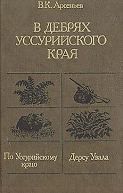 Владимир Арсеньев - По Уссурийскому краю