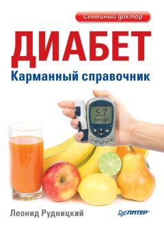 борис жерлыгин прощай диабет скачать бесплатно