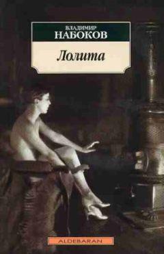 Vladimir nabokov lolita скачать книгу fb2 txt бесплатно, читать.