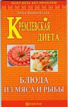 Отзывы о книге кремлевская диета. Блюда из мяса и рыбы.