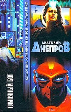 Анатолий Днепров - Глиняный бог