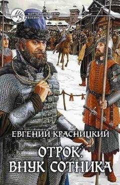 Евгений Красницкий - Отрок