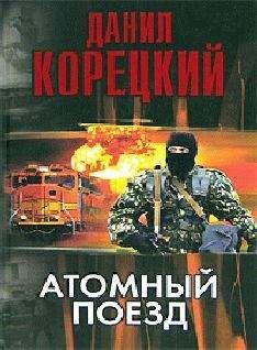 Данил Корецкий - Атомный поезд