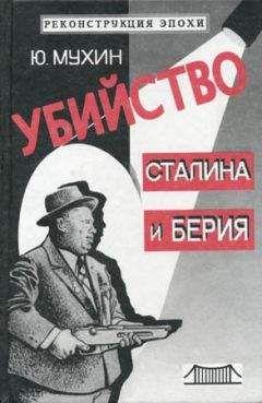 Юрий Мухин - Убийство Сталина и Берия