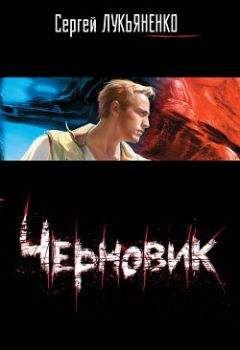 Черновик» читать онлайн книгу автора сергей лукьяненко в.