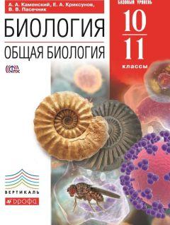 Биология 11 класс каменский скачать pdf.