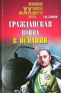 Станислав сергеев всегда война аудиокнига скачать