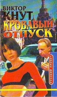 Виктор Кнут - Кровавый отпуск