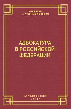 Михаил Смоленский - Адвокатура в Российской Федерации 341868c4420