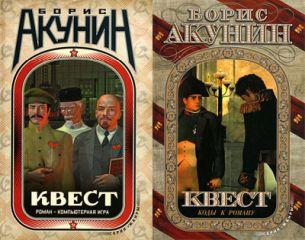 Борис Акунин - Квест