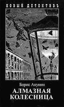 Борис Акунин - Алмазная колесница. Том 2