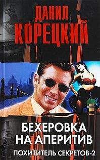 Данил Корецкий - Бехеровка на аперитив. Похититель секретов-2
