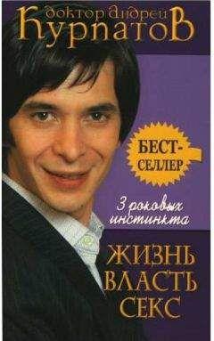 Андрей Курпатов  3 роковых инстинкта ЖИЗНЬ ВЛАСТЬ СЕКС