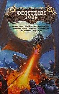 Повесть о юном королевиче Зигфриде, варваре Конане, вещем драконе Фафнире и мудром карлике Альбрихе