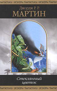 Межевой рыцарь джордж мартин, скачать книгу бесплатно в fb2, txt.