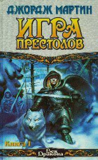 Джордж Мартин - Игра престолов (Книга I)