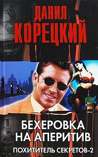 Данил Корецкий - Бехеровка на аперитив
