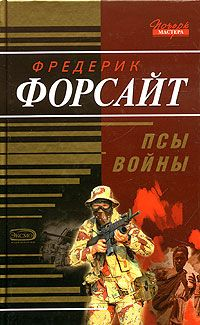 Фредерик Форсайт - Псы войны