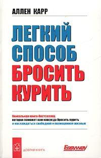 Аллен карр: книги скачать бесплатно, читать онлайн по порядку.
