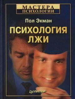 Психология лжи. Пол экман – скачать в fb2, txt, epub, pdf или.