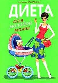 """Cкачать и. Новикова: """"питание и диета для будущих мам"""" бесплатно."""
