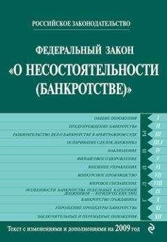 фз о несостоятельности банкротстве 127 фз от 26