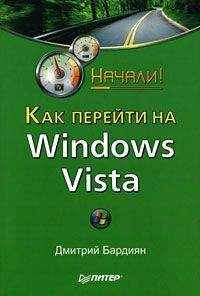 Виталий Леонтьев - Windows Vista