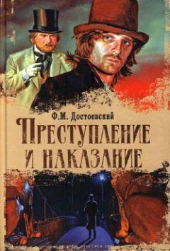 Отзывы о книге преступление и наказание.