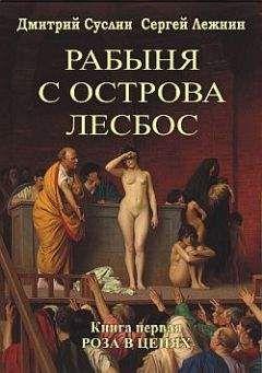 Суслин дмитрий рабыня страсти